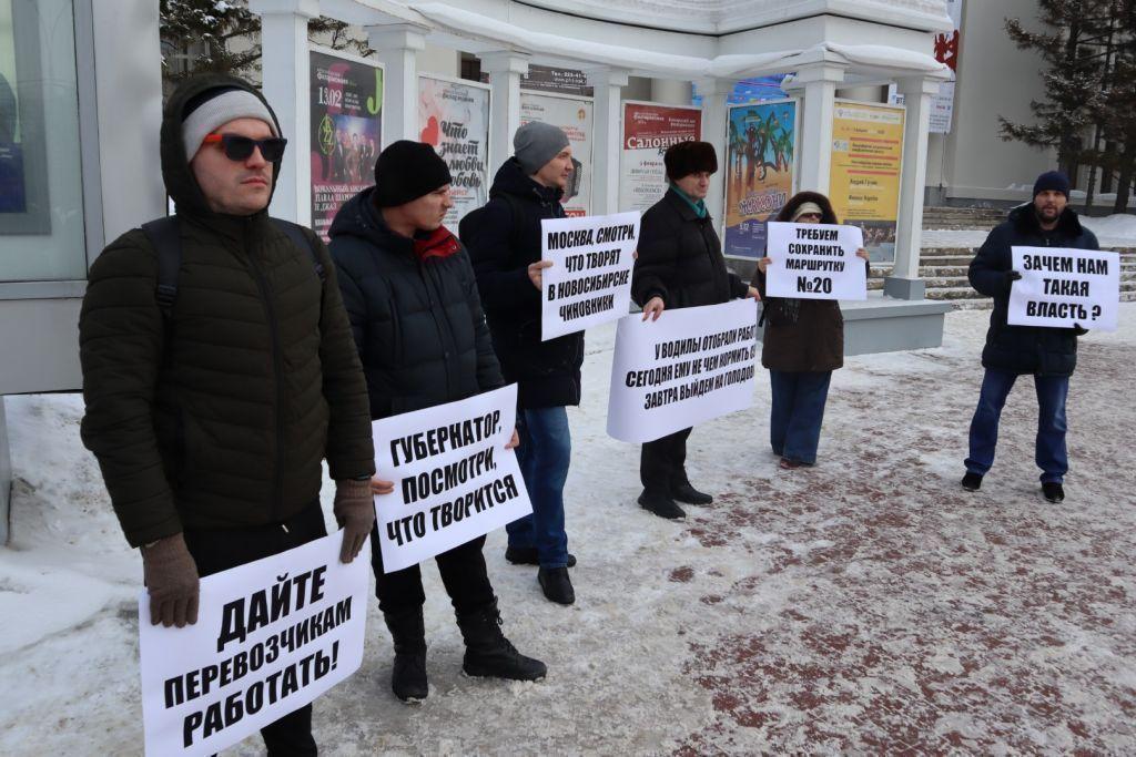 В Новосибирске прошел пикет с требованием сохранить маршрут №20